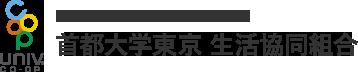 大学生協カタログショッピング